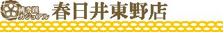 春日井東野店